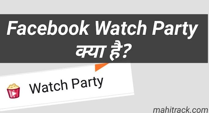 Facebook Watch Party क्या है और इसे सेटअप कैसे करें? What Is Facebook Watch Party In Hindi