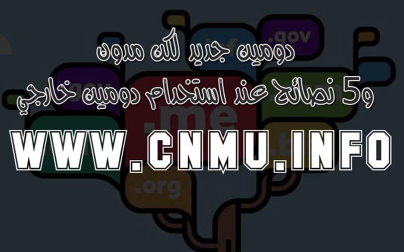 New Domain www.cnmu.info.com