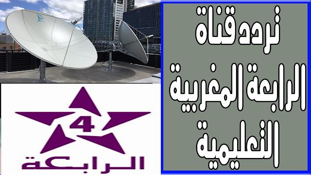 تردد قناة الرابعة المغربية التعليمية لمتابعة الدروس 2020