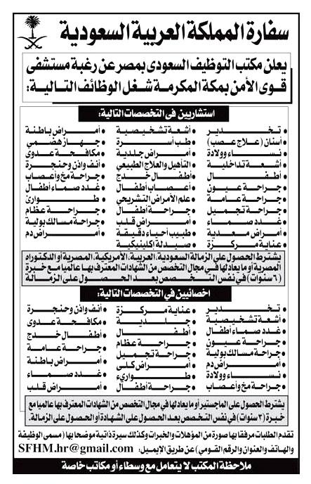"""اليوم - اعلان وظائف السفارة السعودية """" للمصريين """" فى العديد من التخصصات والتقديم الكترونى"""