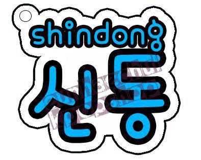 i love super junior logo - photo #19