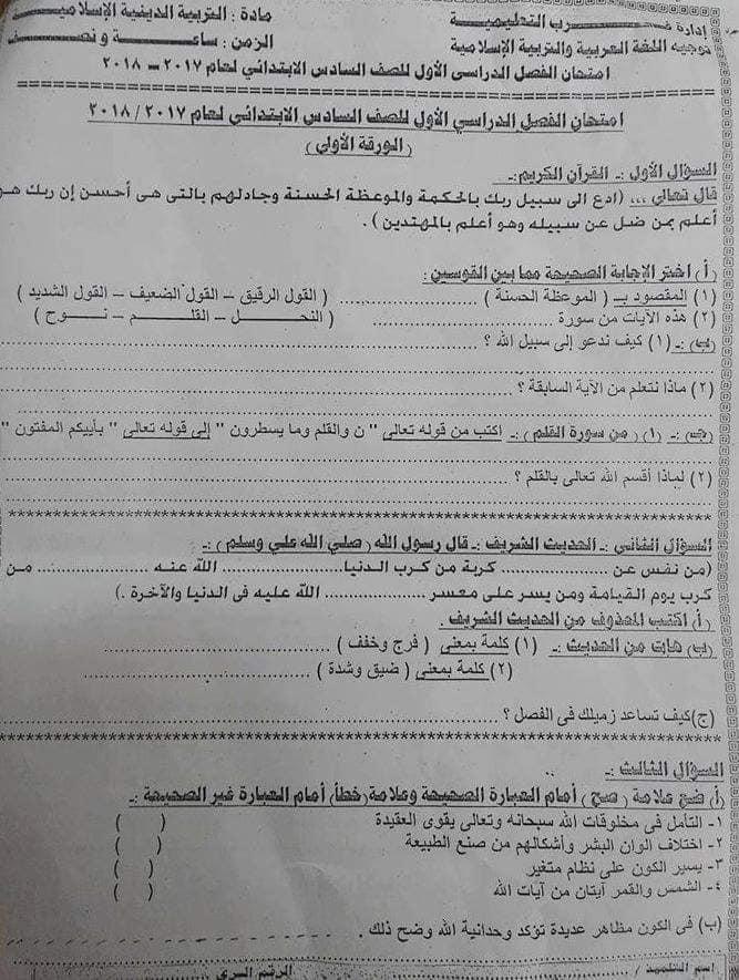 تجميع إمتحانات المحافظات في مادة التربية الاسلاميه للصف السادس ابتدائي ترم أول 2019  0%2B%25287%2529