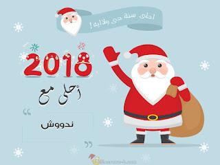 2018 احلى مع ندووش