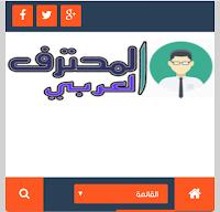 مدونة المحترف العربي
