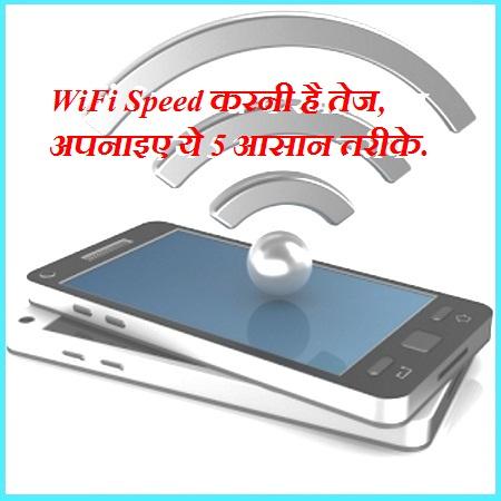 wifi speed kaise badaye 5 tarike