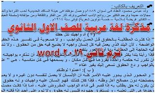 مذكرة لغة عربية للصف الاول الثانوى ترم ثانى 2019 word
