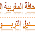 أبرز ما جاء في الصحف المغربية الصادرة اليوم