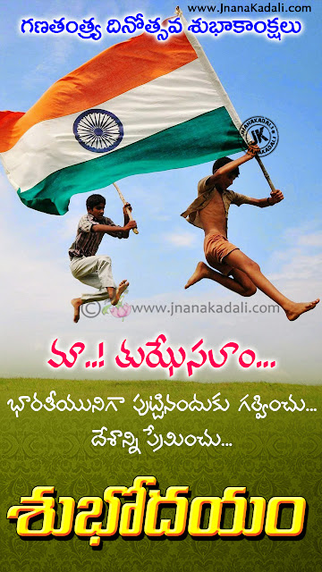 Telugu Language Happy Republic Day Best Thoughts in Telugu Language with good morning wishes, Top Telugu January 26th Republic Day Thoughts and Quotes Pics with good morning greetings, Ganatantra Dinotsavam Quotes with good morning hd wallpapers, Telugu New and Latest 68th Republic Day Wishes and Nice Greetings in Telugu Language with good morning images, Telugu Famous Quotations about republic day, Telugu 2017 Happy Republic Day Messages and Wallpapers,