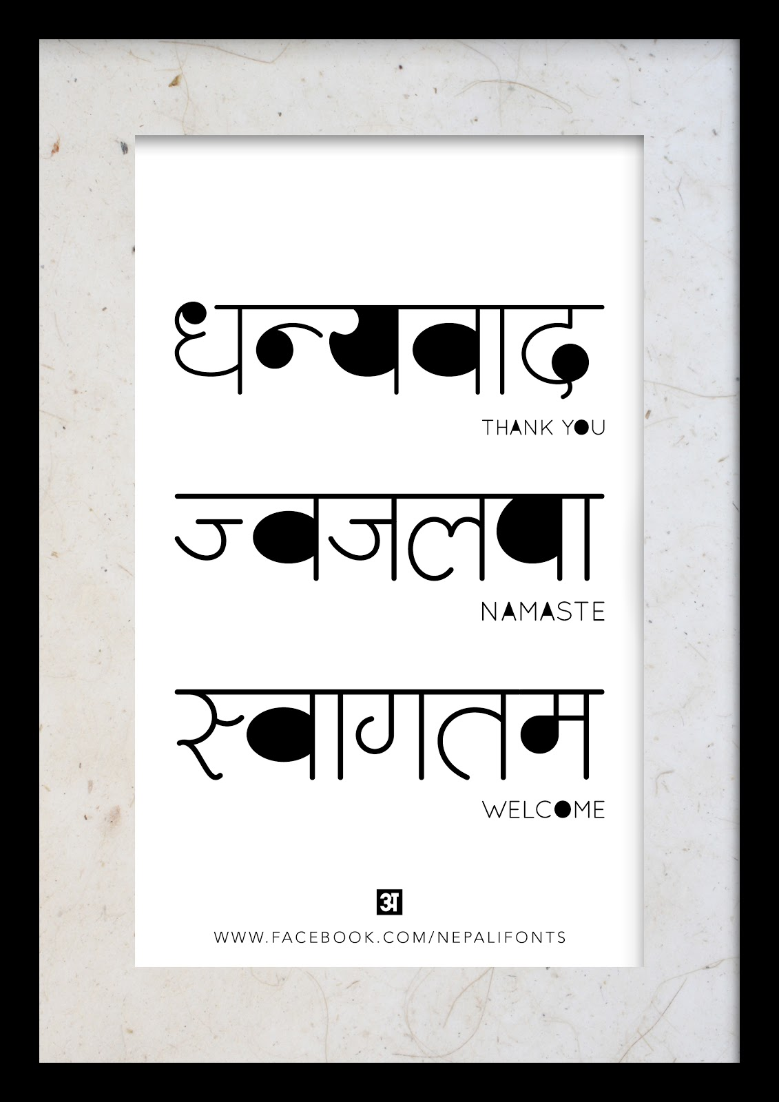 New Nepali Fonts: Nepali words wallpapers -