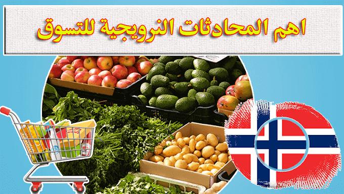 """جديد: اهم المحادثات النرويجية للتسوق """"på markedet"""""""