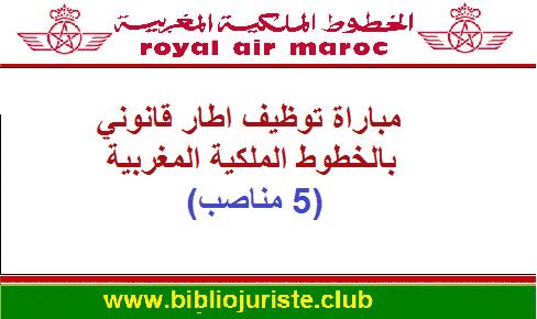 مباراة توظيف اطار قانوني بالخطوط الملكية المغربية