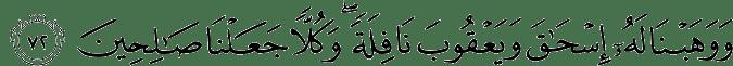 Surat Al Anbiya Ayat 72