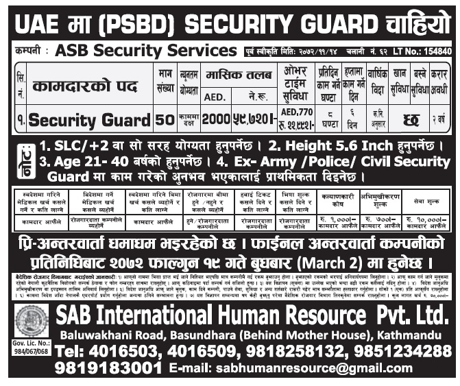 Jobs in UAE PSBD Security Guards for Nepali Candidates, Salary Rs 59,720