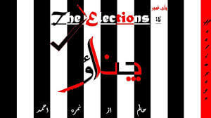 Haalim 15 Episode The Election [Chunaao]