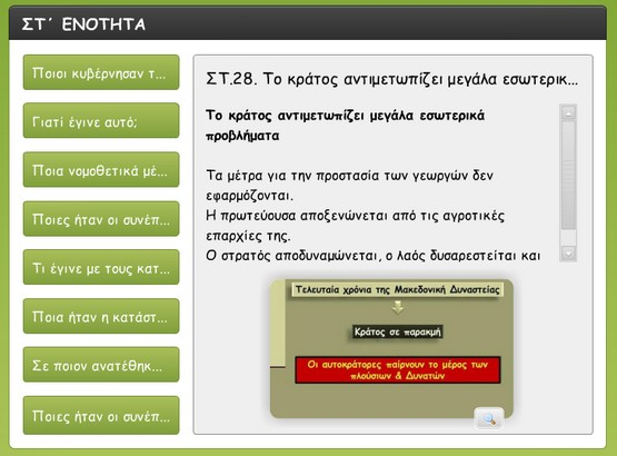 http://atheo.gr/yliko/ise/f28/interaction.html