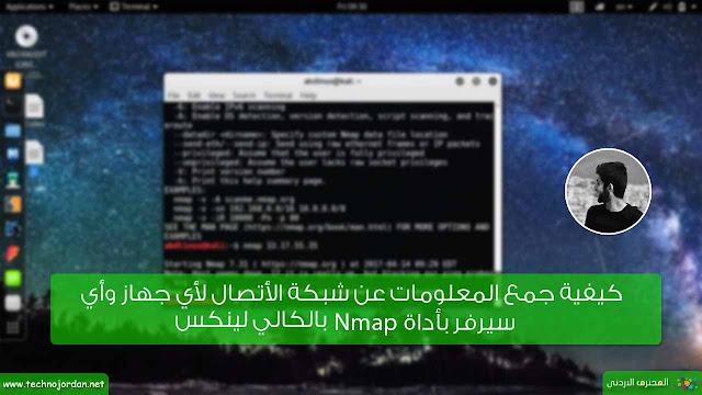 كيفية جمع المعلومات عن شبكة الأتصال لأي جهاز وأي سيرفر بأداة Nmap بالكالي لينكس