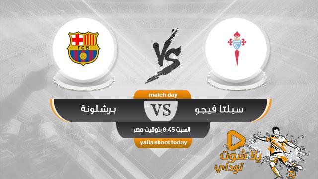 مشاهدة مباراة برشلونة وسيلتا فيغو بث مباشر