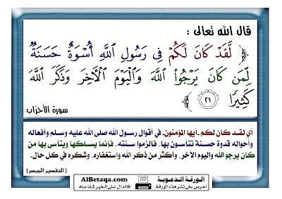 surat alahzab 21