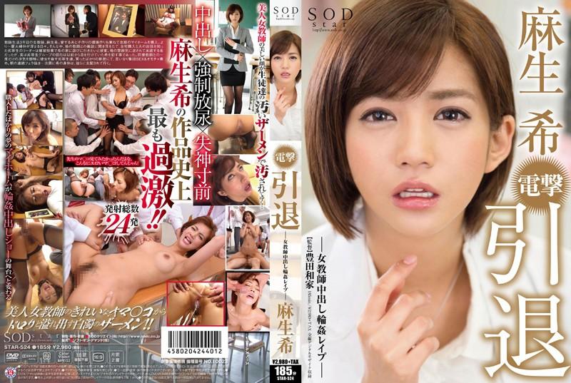 Gangbang Rape Out Aso Rare Blitz Retired Female Teacher In [STAR-524 Nozomi Aso]