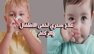 علاج سحري لحمى الاطفال والزكام