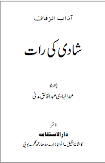 About Suhag Raat In Urdu Books