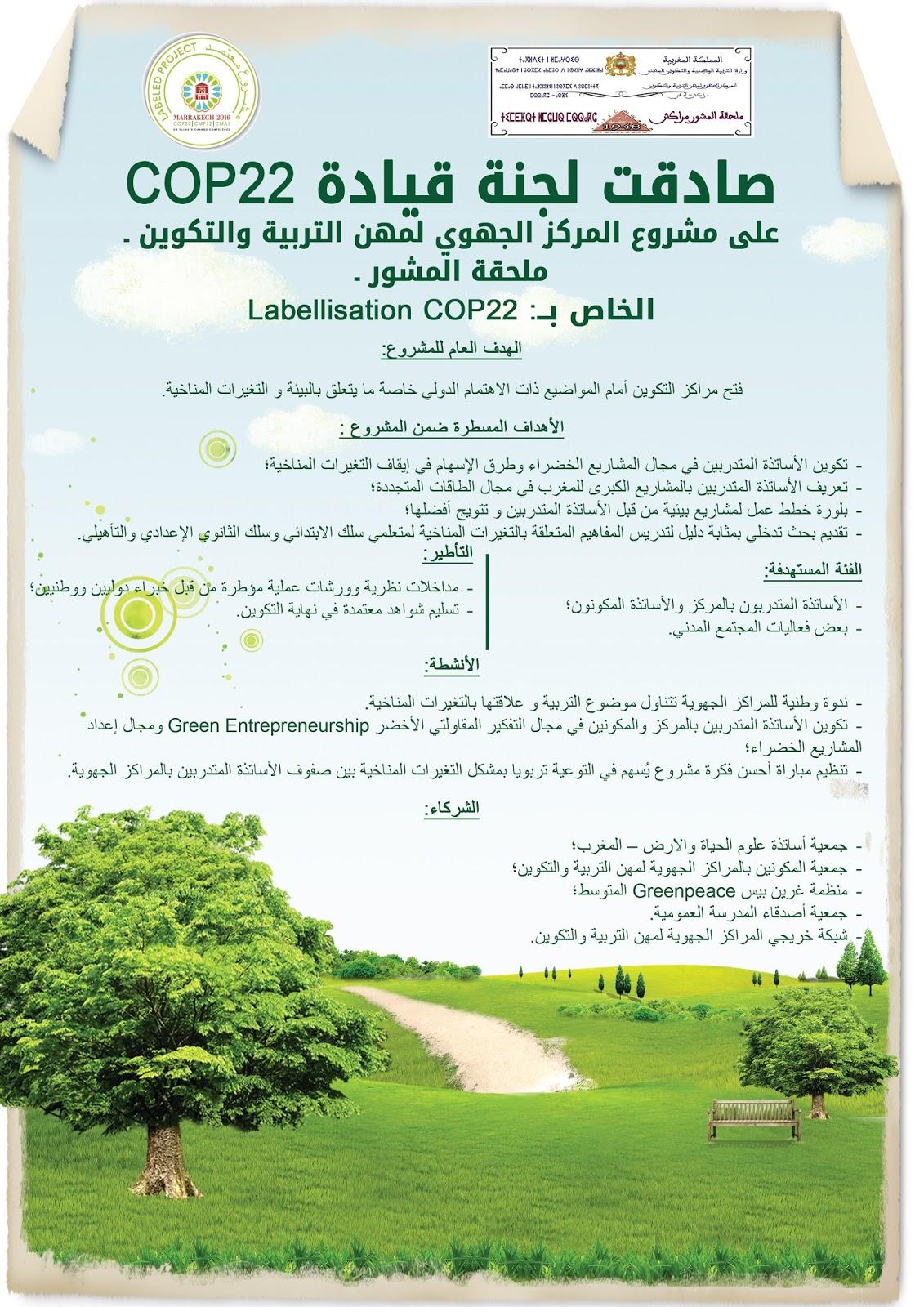 تتويج المركز الجهوي لمهن التربية والتكوين مراكش-أسفي من خلال حصوله على تسمية La Labellisation COP