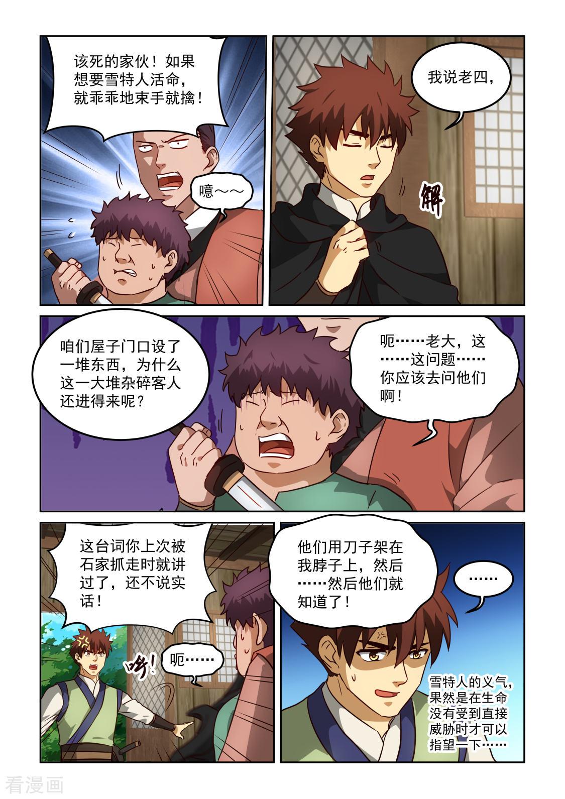 風姿物語: 3季37话 藏匿点危机 - 第10页