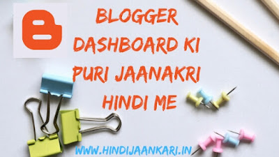 blogger dashboard ki puri jaankari hindi me