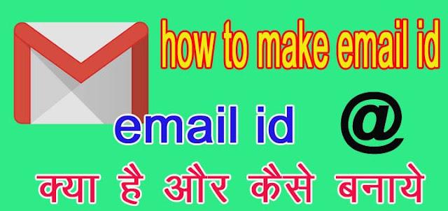 email id क्या है और कैसे बनाये,how to male email id