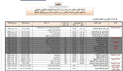 لائحة الكتب المدرسية المقررة من طرف وزارة التربية الوطنية لجميع الأسلاك برسم 2018 - 2019