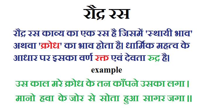 Raudra Ras With Example