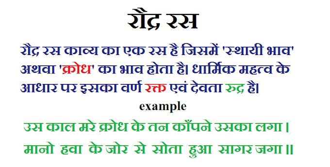 Raudra Ras (रौद्र रस) - Hindi Grammar