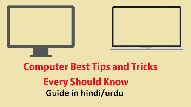 Computer Best Tips and Tricks Every Should Know in हिंदी / اردو