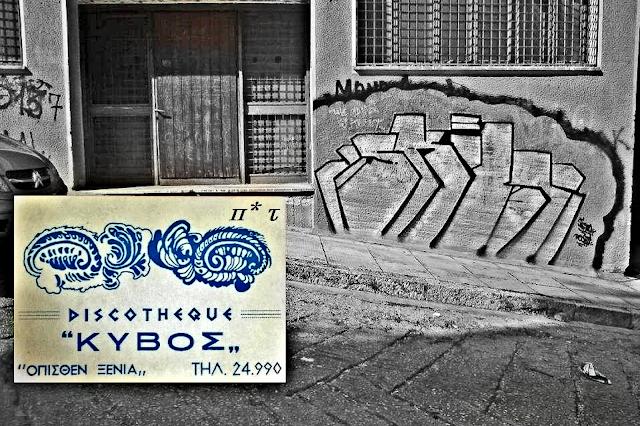 """""""ΚΥΒΟΣ""""-Η παλιά ντισκοτέκ των Ιωαννίνων,που έγραψε την δική της ιστορία στη νυχτερινή ζωή της πόλης"""