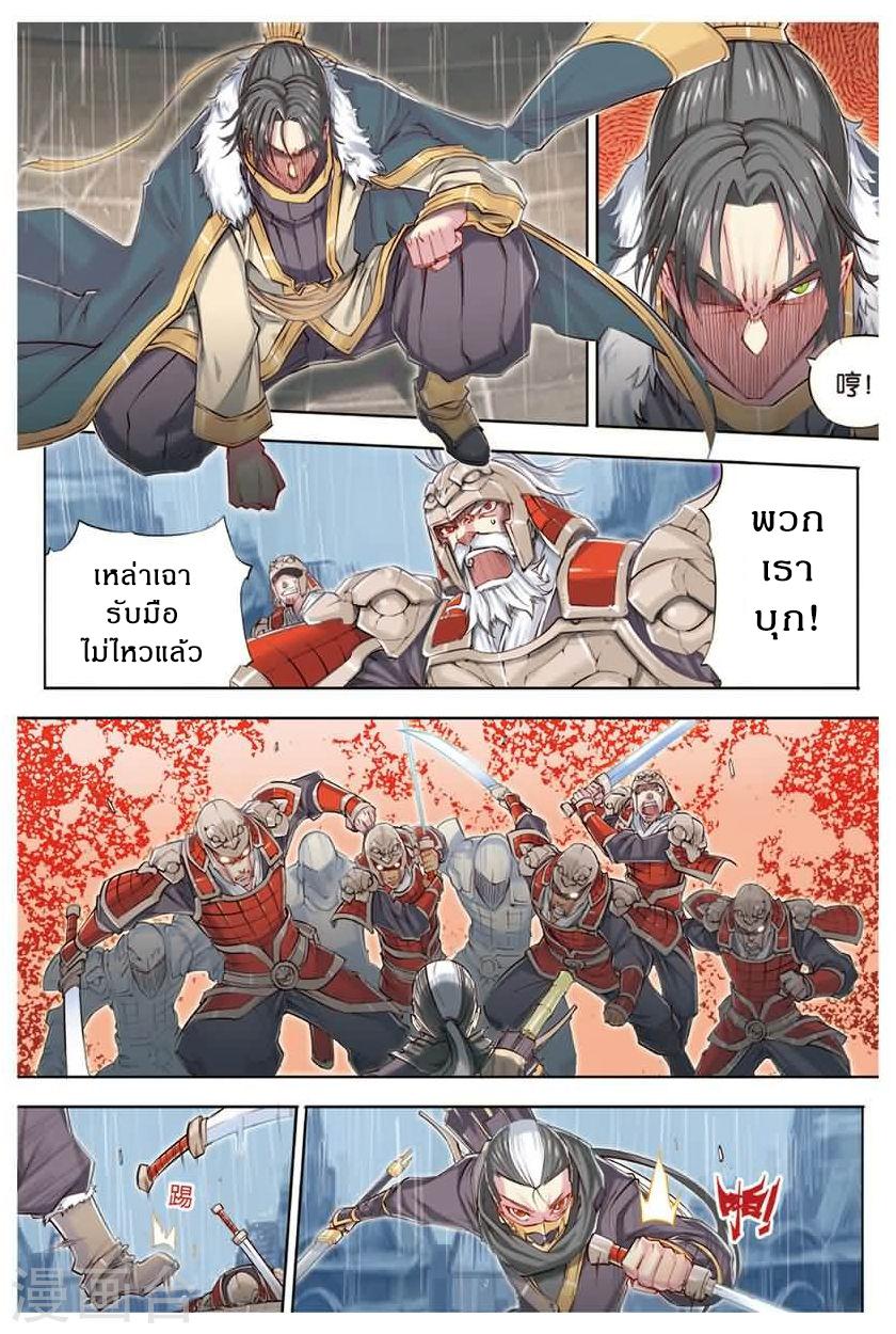 Jiang Ye ตอนที่ 14 หน้า 12