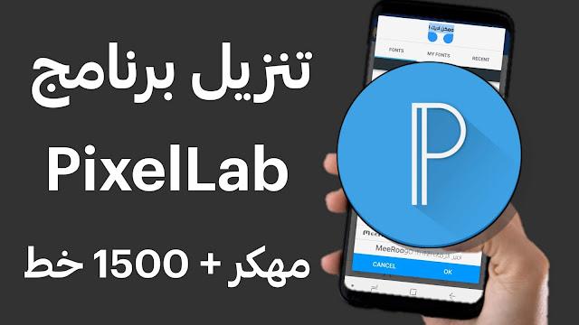 تنزيل برنامج بيسكل لاب PixelLab مهكر الابيض + 1500 خط للاندرويد آخر اصدار