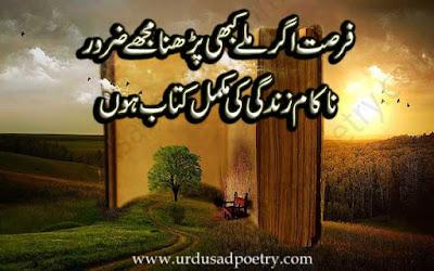 Fursat Agar Milay Kabhi Parhna Mujhay Zaroor