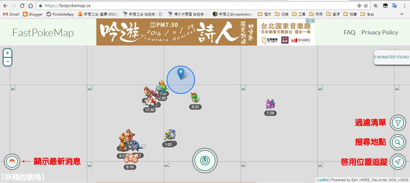 Image%2B002 - 真正的Pokemon GO雷達復活!FastPokeMap 支援包含台灣的多數區域