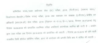 Uttar Pradesh PSC Reschedule Civil Service Prelims Exam 2018