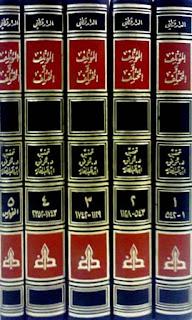 حمل كتاب المؤتلف والمختلف - الإمام الدارقطني