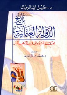 حمل تاريخ الدولة العثمانية من النشوء إلى الإنحدار - خليل اينالجيك pdf