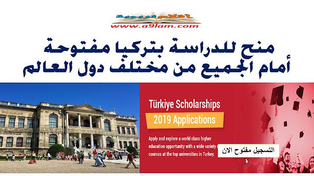 منح للدراسة بتركيا مفتوحة أمام الجميع من مختلف دول العالم