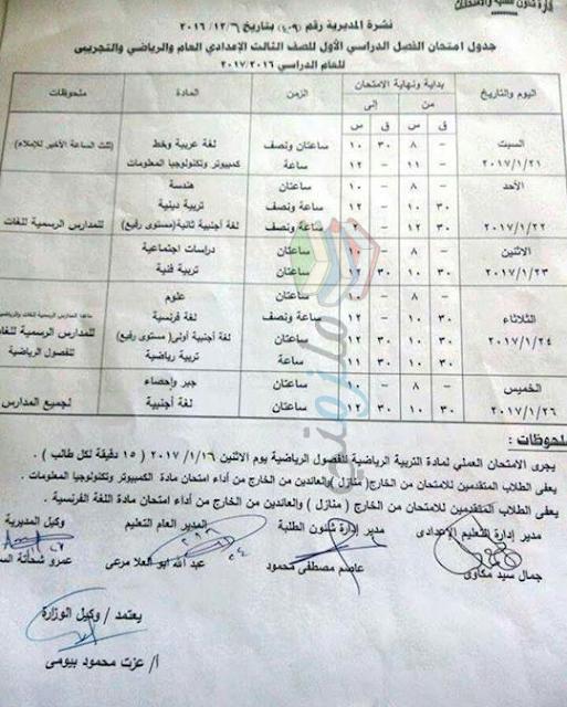 جدول امتحانات الصف الثالث الاعدادى 2017 الترم الأول محافظة قنا