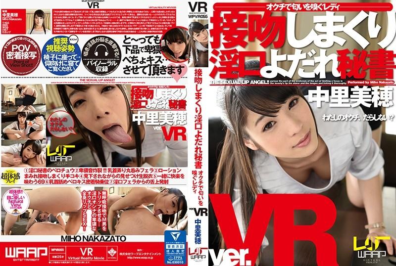 WPVR-055 接吻しまくり淫口よだれ秘書 中里美穂 (VR mp4)