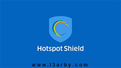 شعار برنامج هوت سبوت شيلد احدث اصدار
