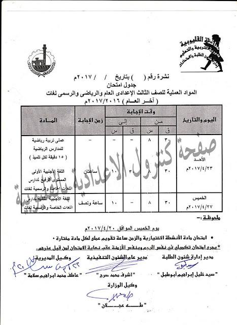جدول امتحانات الصف الثالث الاعدادى محافظة القليوبية الترم الثانى 2017