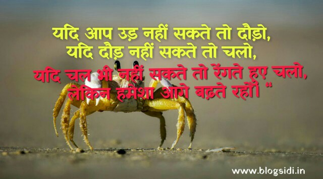 100+ Motivational Quates In Hindi - Blogsidi.In