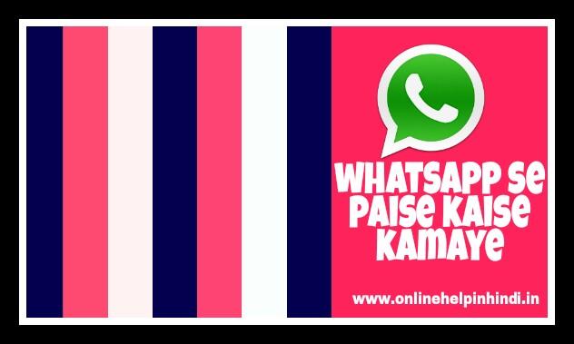 Whatsapp-se-paisa-kaise-kamaye
