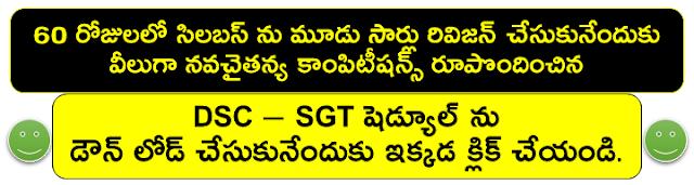 DSC SGT PRACTICE TESTS SCHEDULE