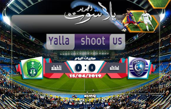 نتيجة مباراة الهلال والأهلي السعودي اليوم  15-04-2019 كأس زايد للأندية الأبطال